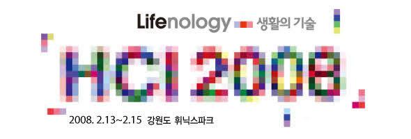 HCI2008 학술대회의 태그 'khci2008'