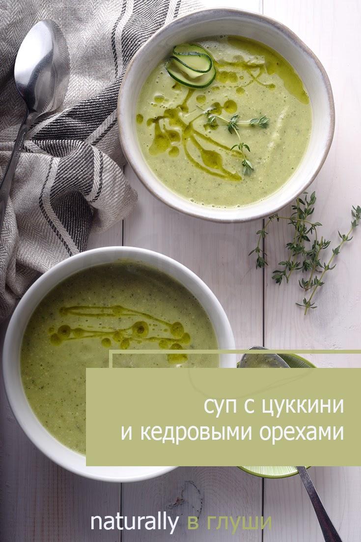 Суп-пюре с цуккини и кедровыми орехами | Блог Naturally в глуши