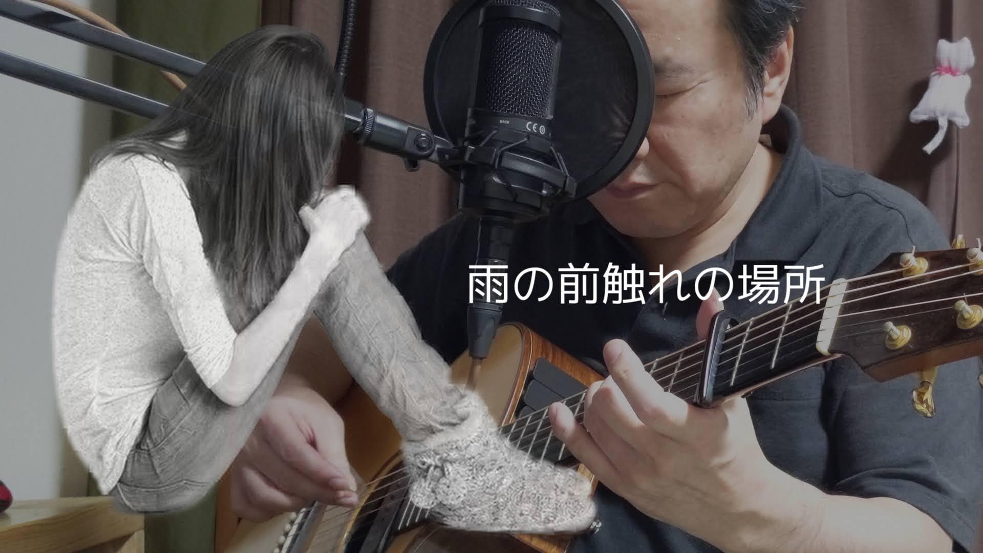 「雨の前触れの場所」一発撮りの弾き語り sing with a guitar