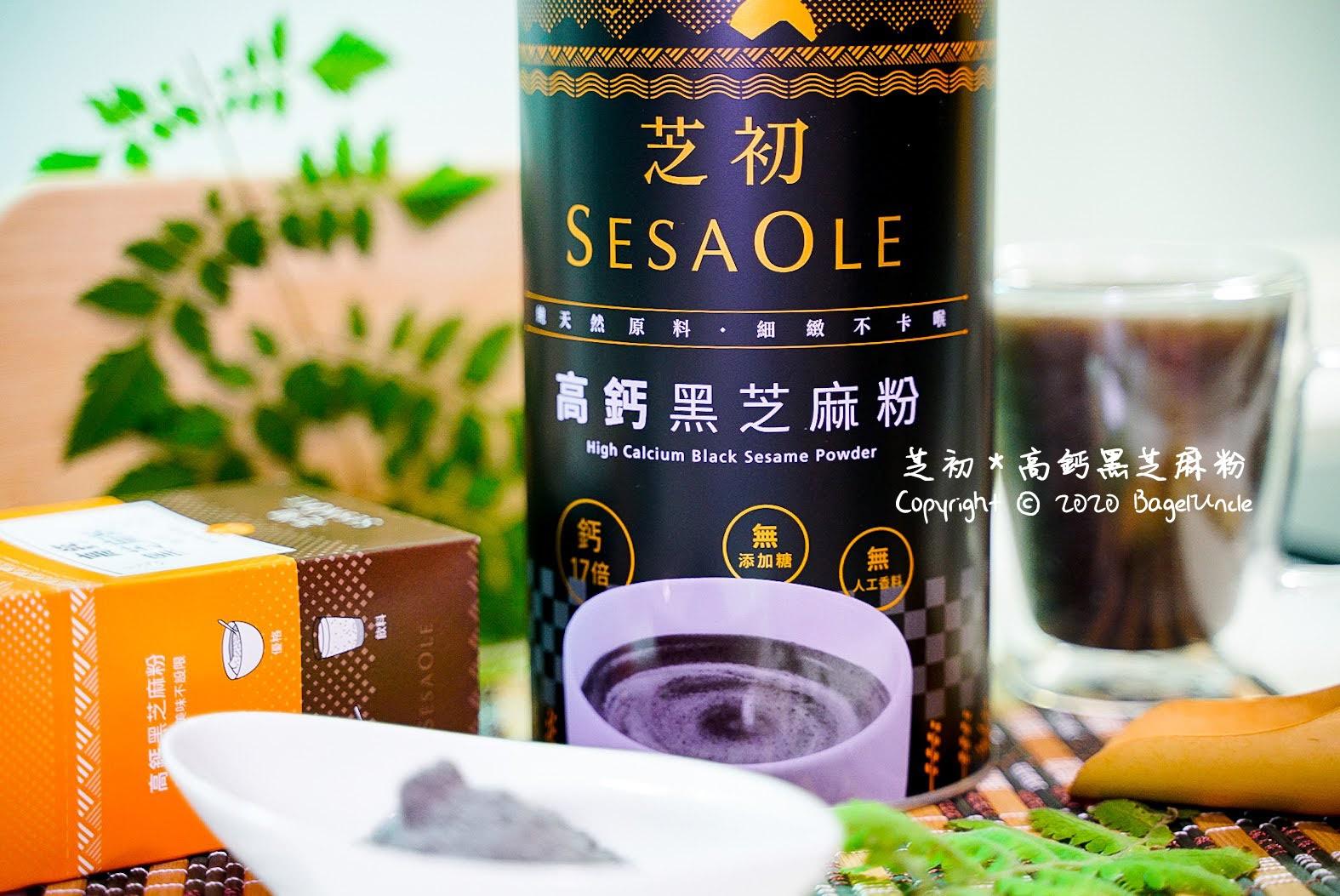 受保護的內容: 【美食】芝初 Sesaole 高鈣黑芝麻粉罐裝包裝新登場 全家大小皆能飲用 輕鬆補鈣 香醇順口