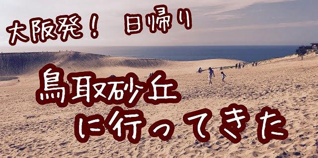 【旅行記】大阪発日帰り!鳥取砂丘まで行く旅行