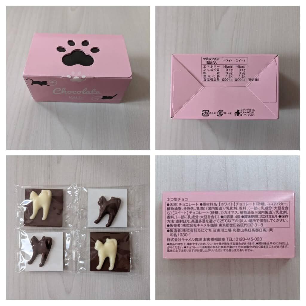 オリジナル ネコ型チョコレート