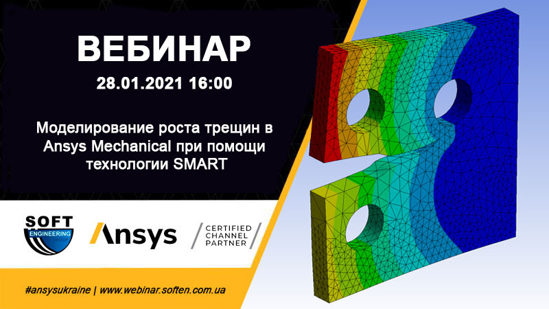 Вебинар - Моделирование роста трещин в Ansys Mechanical при помощи технологии SMART