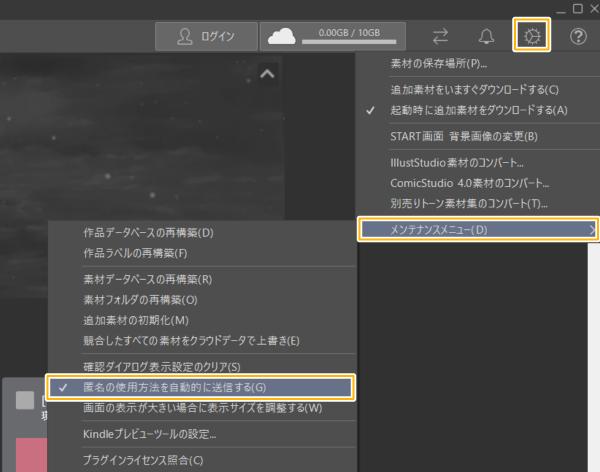 CLIP STUDIO :匿名の使用方法を自動的に送信する