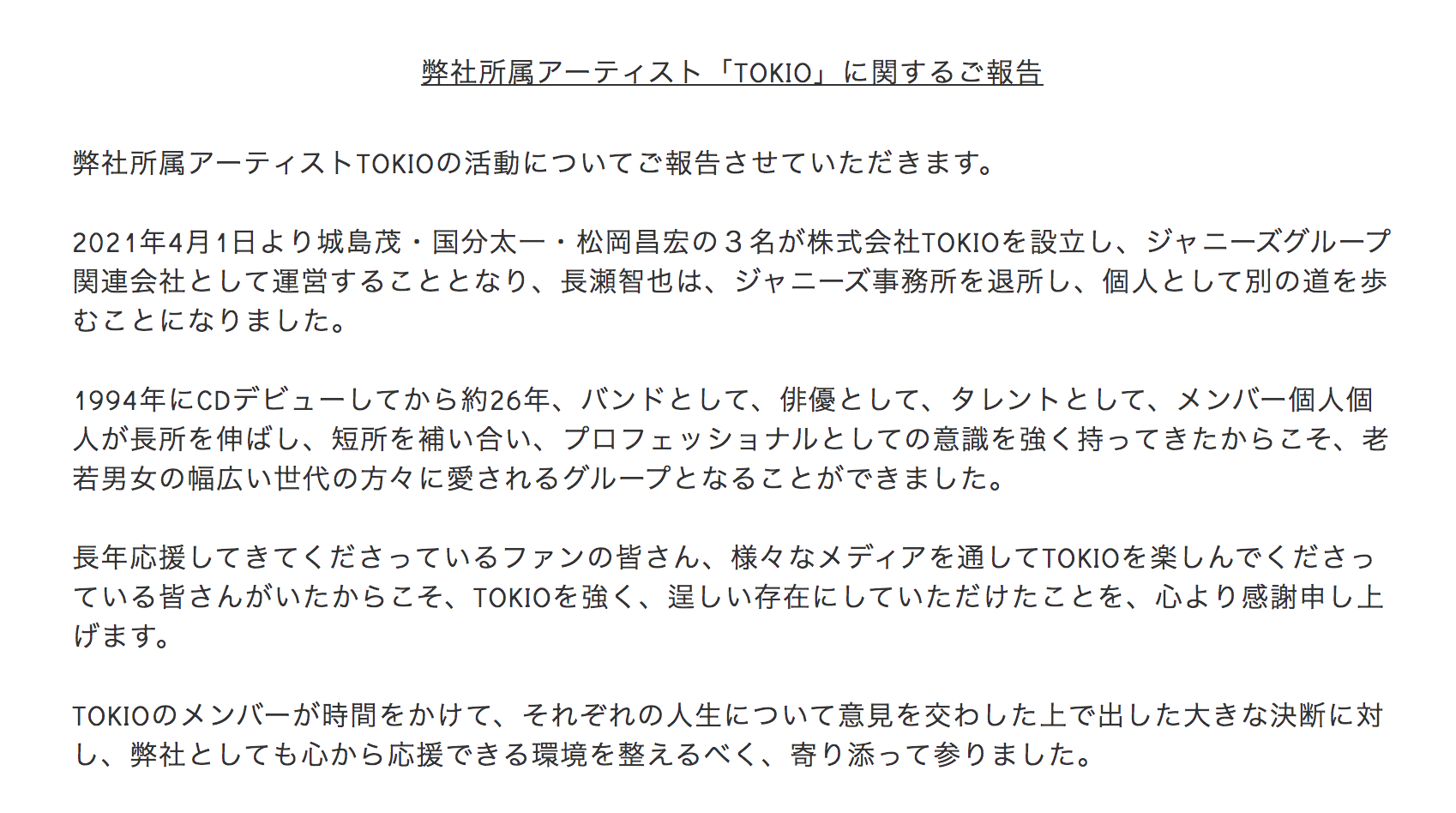 TOKIO  長瀬智也 宣布明年3月底退社 「這三十年來,被大家喜愛著,我度過了人生中最幸福的時光」