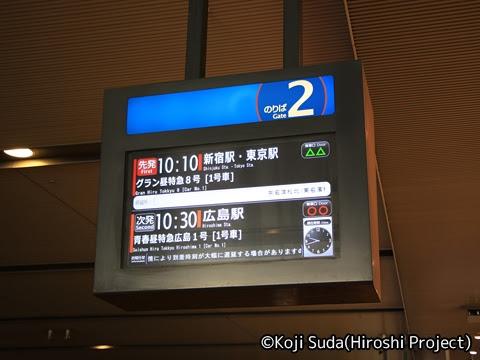 JRバス関東「グラン昼特急8号」 大阪駅JR高速バスターミナル_03