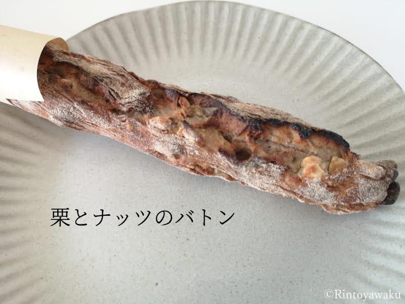パン屋 二兎:栗とナッツのバトン