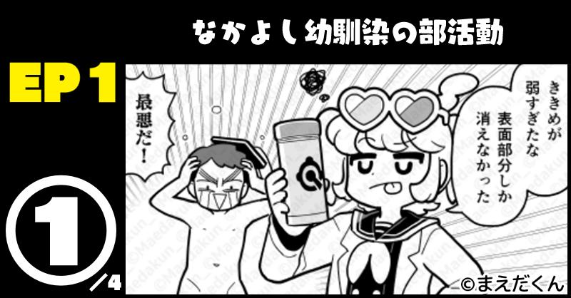 【ケンQEP1】①「なかよし幼馴染の部活動」4Pマンガ