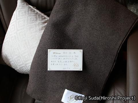 西鉄観光バス「GRANDAYS」 有田・波佐見日帰りツアー_10 8545 メッセージカード