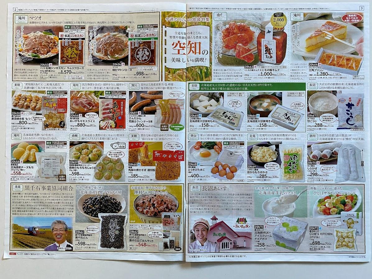 北海道応援トドック・空知の美味しいを満喫!2020年10月第2週