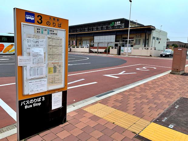 久慈駅前3番のりば