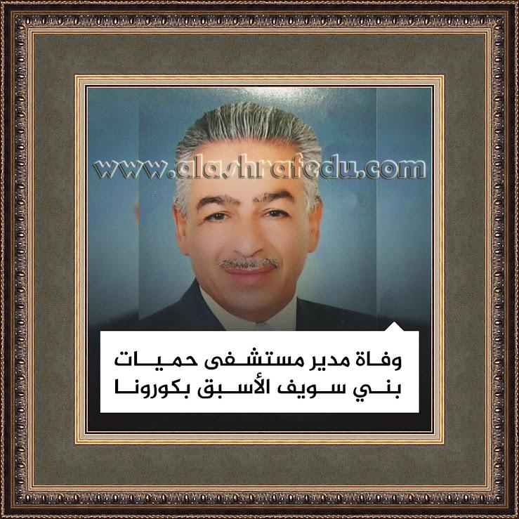 صوره وفاة مدير مستشفى حميات سويف الأسبق بفيروس كورونا ACtC-3d4XLLYo5dQ3LZI