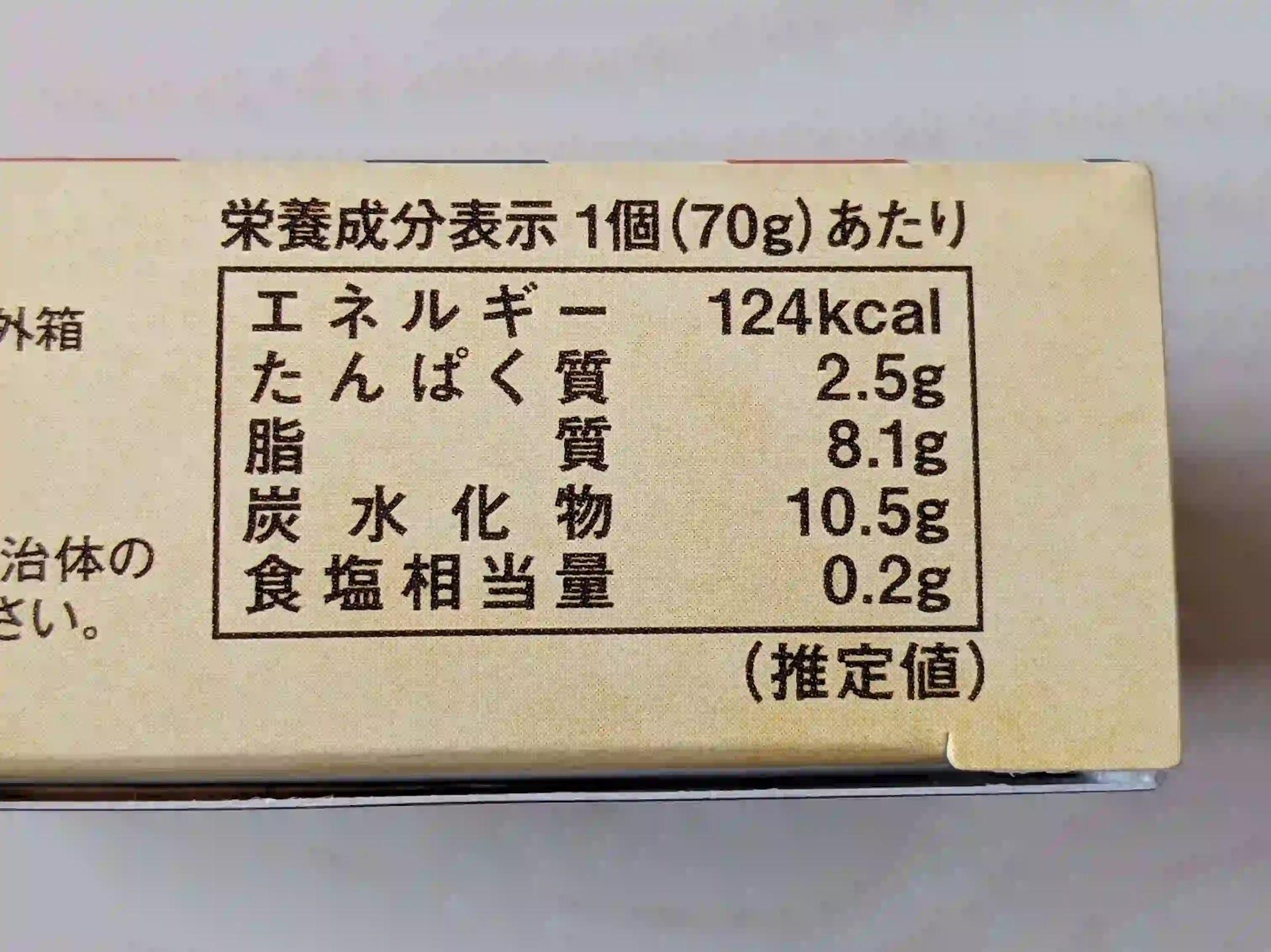 カルディ セリエキスキーズ 塩キャラメルプリン 栄養成分表示