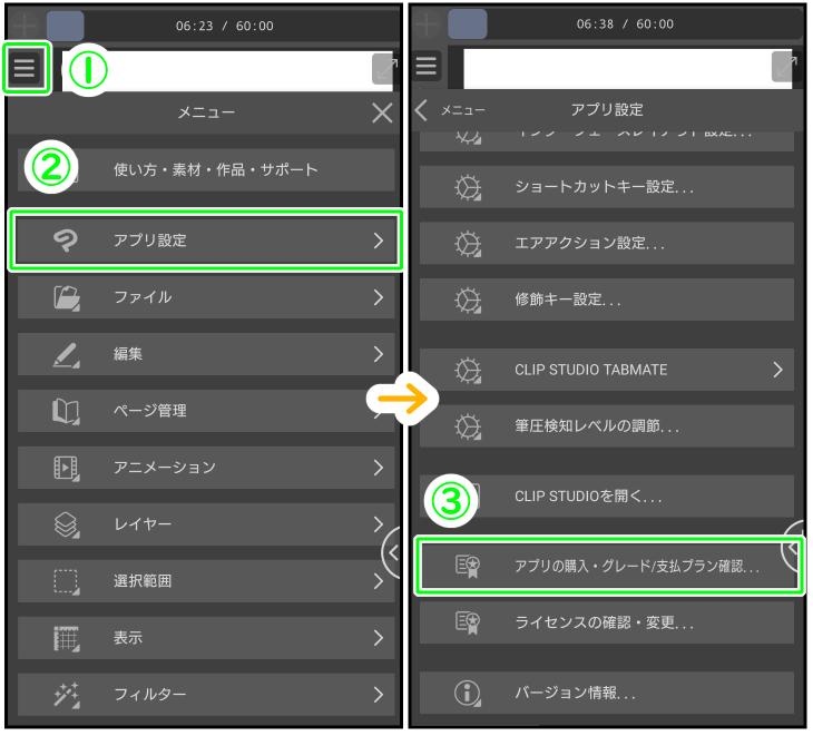 スマホ用クリスタ(アプリの購入・グレード/支払いプラン確認)