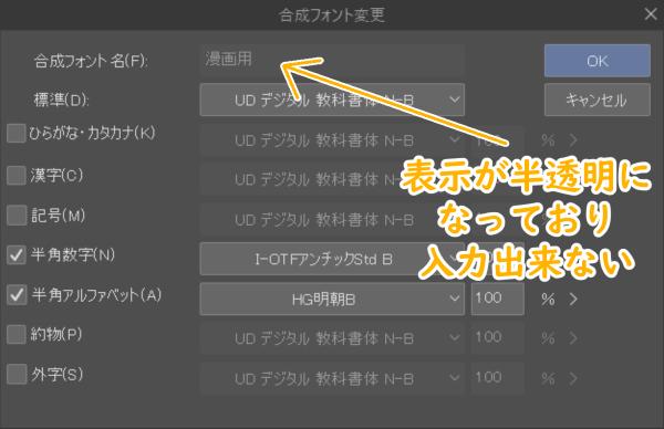 クリスタ:合成フォントの変更