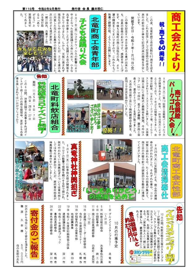 第115号・北竜町商工会だより(令和2年9月発行)