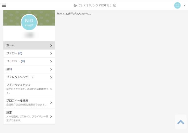 CLIP STUDIO PROFILE(マイページ)