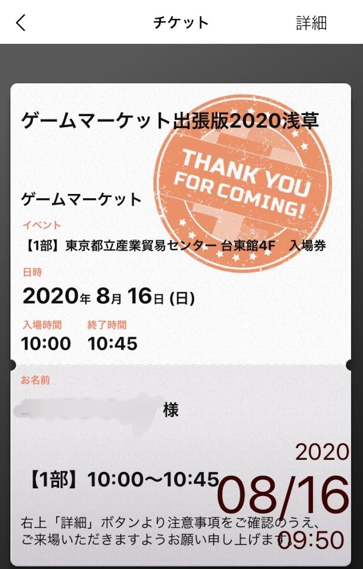 ゲームマーケット出張版2020浅草|チケプラ