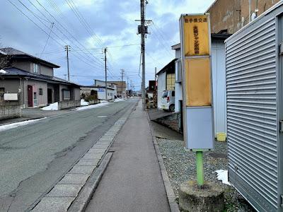 大釜ジャンボ市前バス停