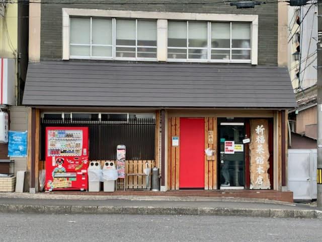 新福菜館本店の外観