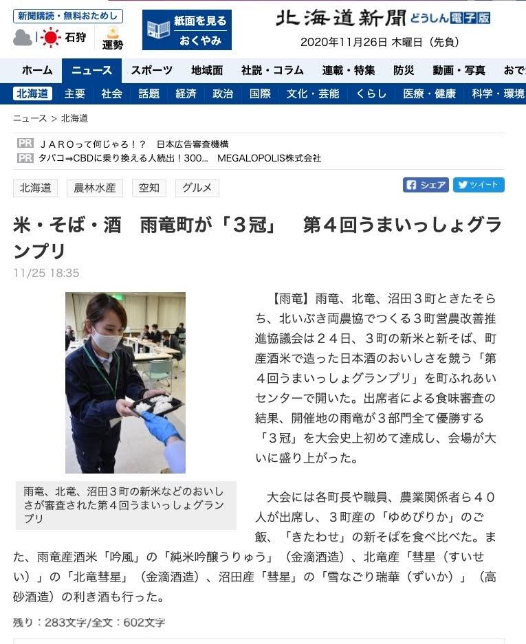 米・そば・酒 雨竜町が「3冠」 第4回うまいっしょグランプリ【北海道新聞】