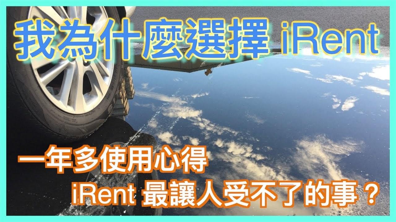 iRent 租車 YouTube 影片 4