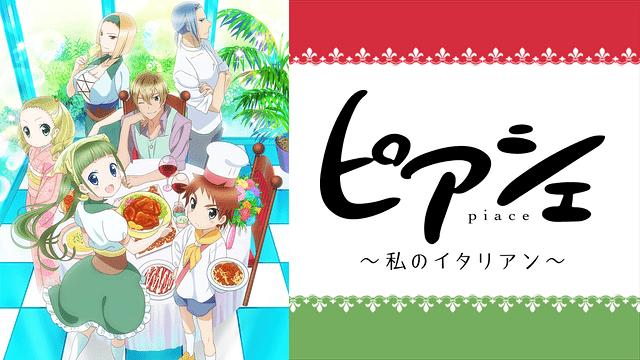 ピアシェーヴォレ! 〜piacevole〜 全話アニメ動画まとめ