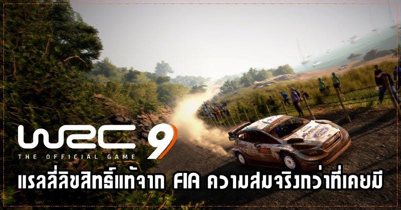 WRC 9 จำหน่ายอย่างเป็นทางการบน PlayStation 5