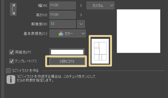 クリスタ新規作成(テンプレート)