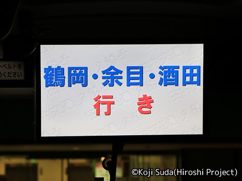 庄内交通「夕陽号」大阪線 ・231 車内モニター_02