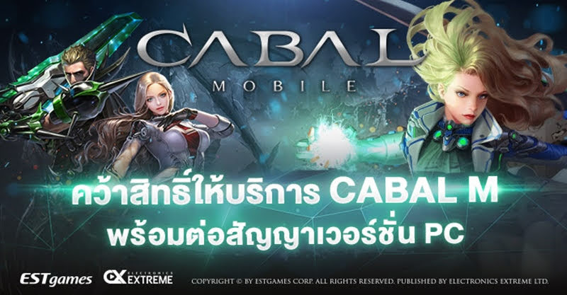 EXE เซ็นสัญญาคว้าสิทธิ์ให้บริการเกม Cabal M พร้อมต่อสัญญาเวอร์ชั่น PC