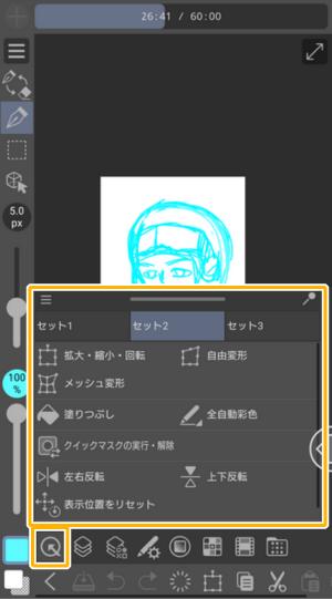 クリスタAndroid版(クイックアクセス)