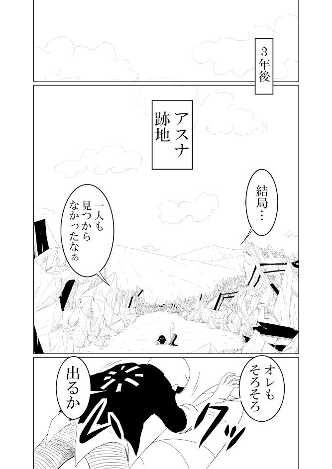 バリアス・サン2_22