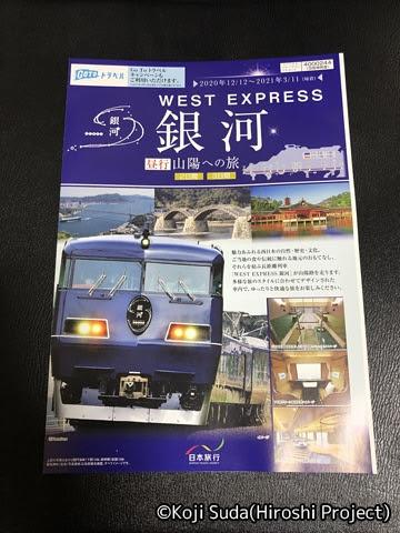 JR西日本 117系「WEST EXPRESS 銀河」 ツアーパンフ