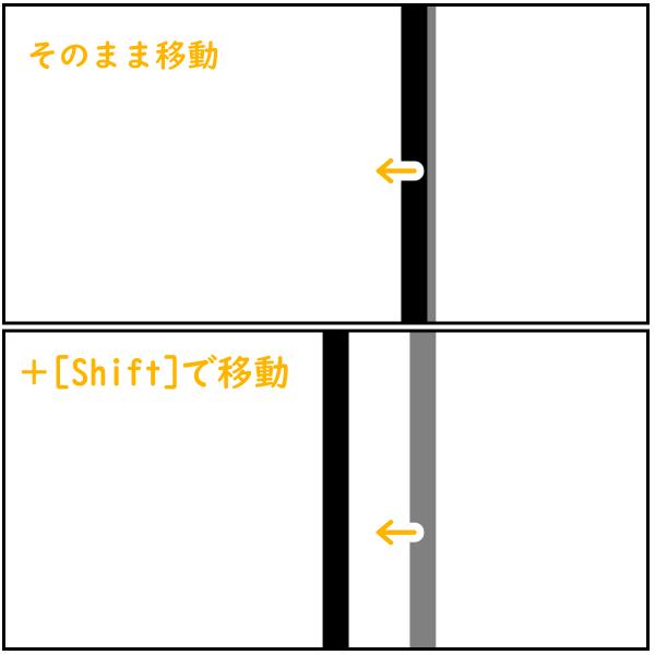 クリスタ:移動(Shift)