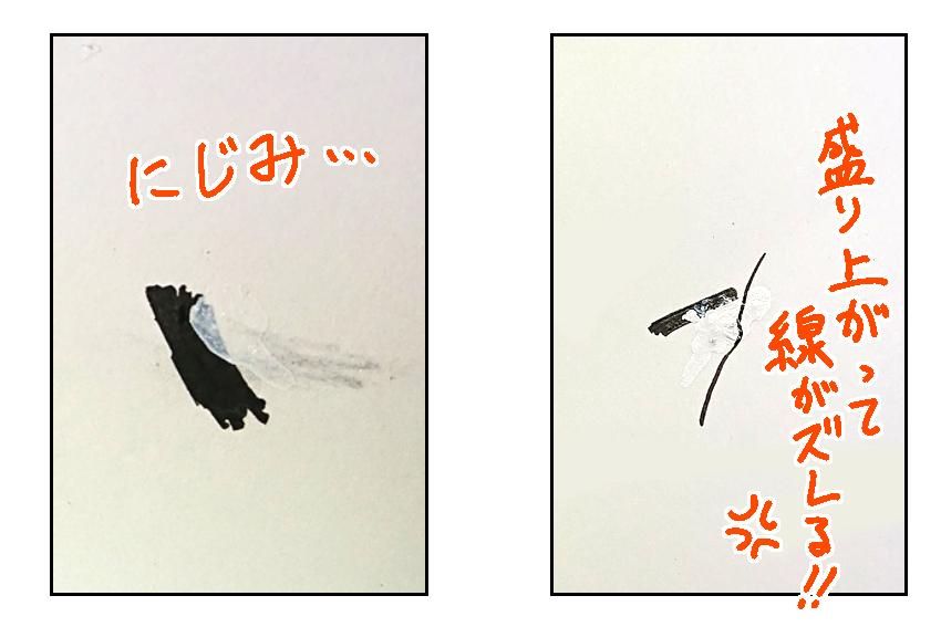 アナログ(にじみ/盛り上がり)