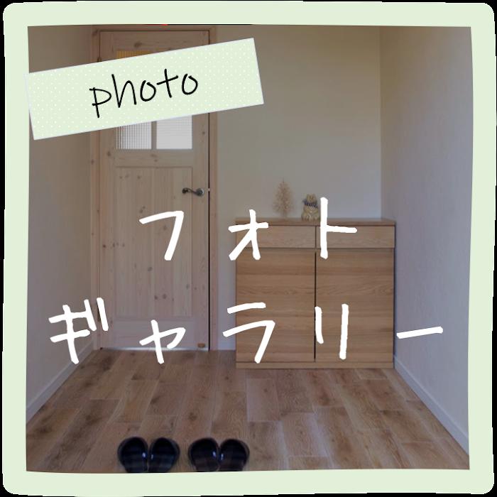 空間別フォトギャラリー