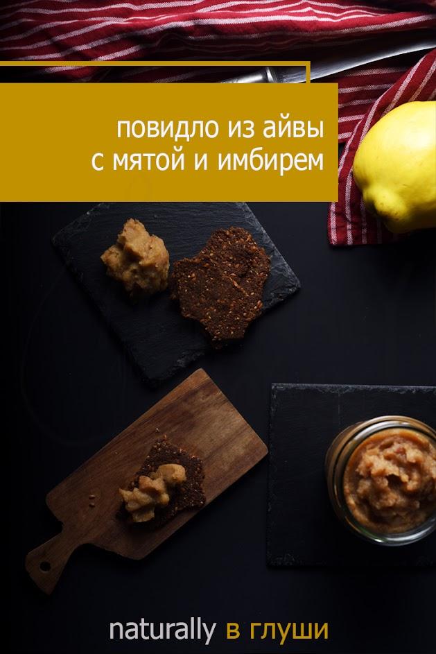 Джем из айвы и яблок с мятой и имбирем | Блог Naturally в глуши