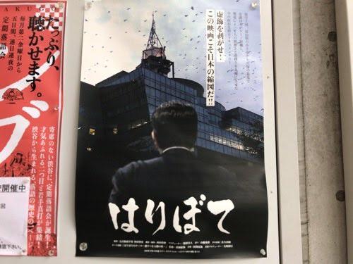 ドキュメンタリー映画『はりぼて』を見てきた。