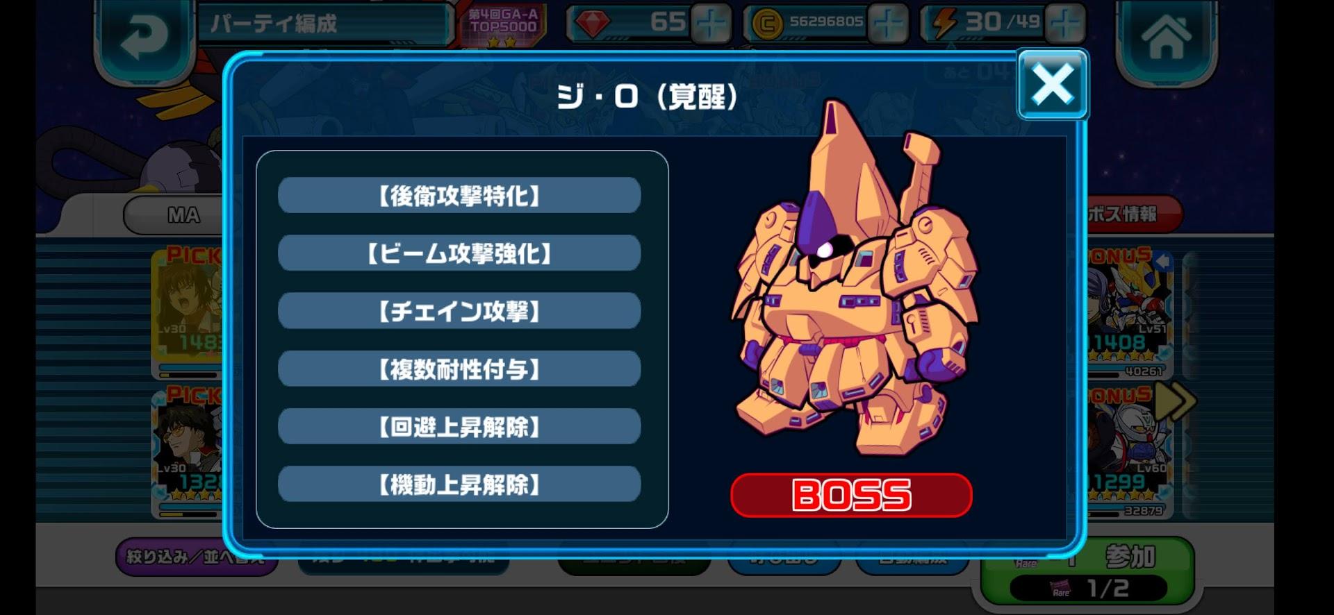 レイドイベント!サイコ・ガンダムMk-Ⅱ強襲!