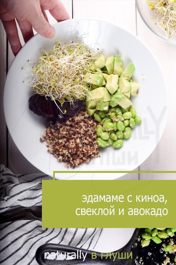 Эдамаме с киноа, свеклой и авокадо | Блог Naturally в глуши