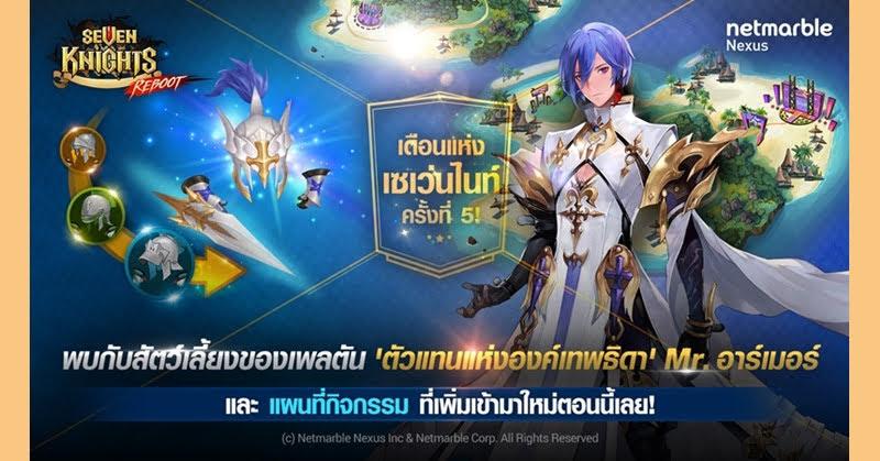Seven Knights ฉลองครบรอบ 5 ปี จัดกิจกรรม 'งานฉลองครั้งยิ่งใหญ่ตลอด 77 วัน'
