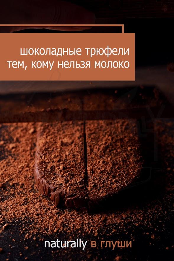 Шоколадные трюфели тем, кому нельзя молоко | Блог Naturally в глуши