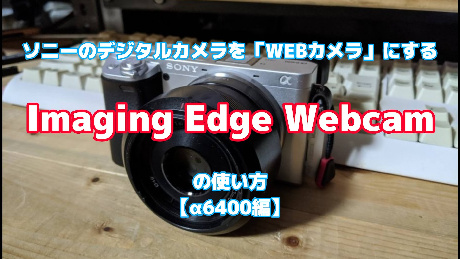ソニーのデジタルカメラを「WEBカメラ」にする「Imaging Edge Webcam」が公開されました。