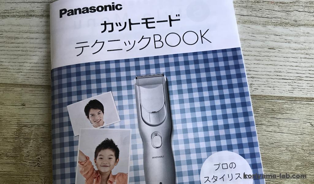 パナソニック バリカン カットモード テクニックBook