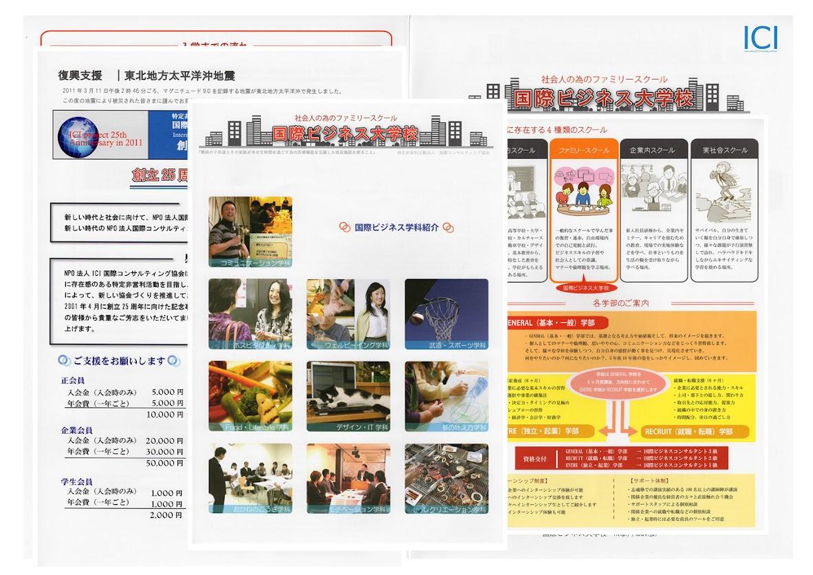 20110914国際ビジネス大学校のパンフレット