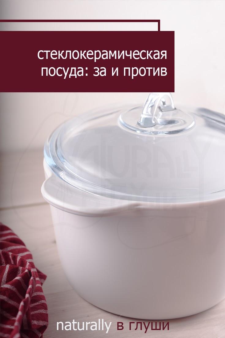 Плюсы и минусы посуды из стеклокерамики | Блог Naturally в глуши