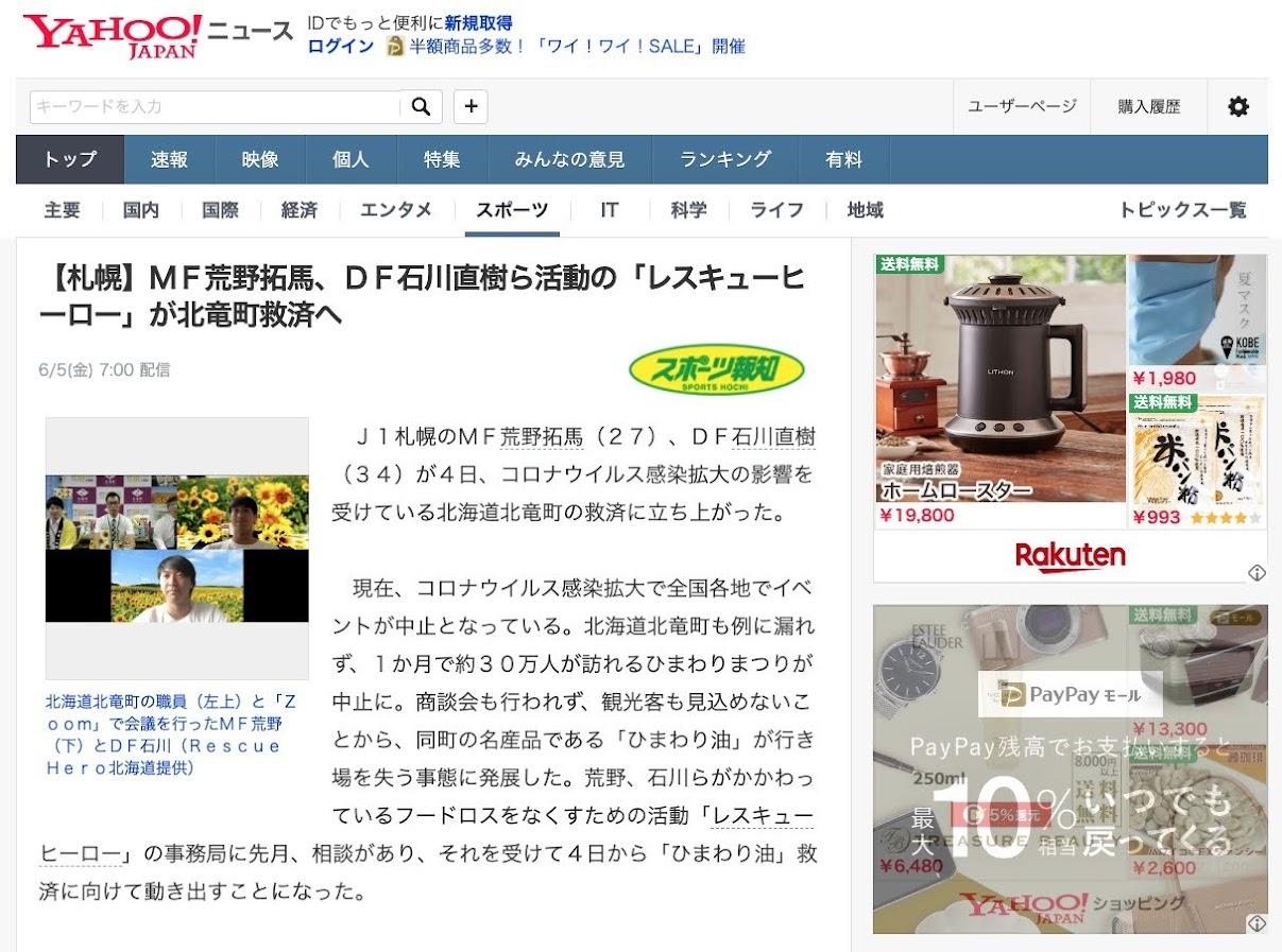 【Yahoo!ニュース】MF荒野拓馬、DF石川直樹ら活動の「レスキューヒーロー」が北竜町救済へ
