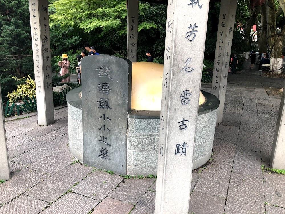 苏小小之墓
