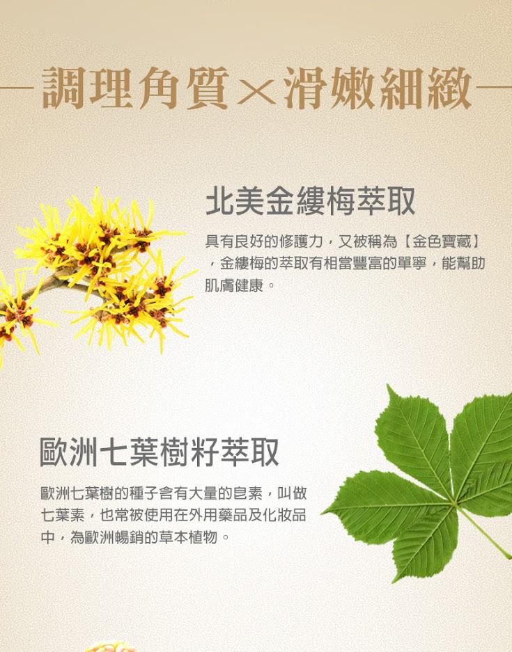 天然植物萃取,調理角質,北美金縷梅,歐洲七葉樹籽萃取